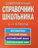 img - for Sovremennyi spravochnik shkolnika 1 4 k book / textbook / text book