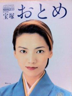宝塚おとめ (2002年度版) (タカラヅカMOOK)