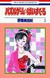 パズルゲーム☆はいすくーる 第3巻 (花とゆめCOMICS)