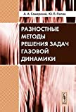 img - for Difference methods for solving problems gas dynamics Raznostnye metody resheniya zadach gazovoy dinamiki book / textbook / text book