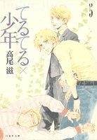 てるてる×少年 第5巻 (白泉社文庫 た 8-8)