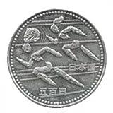 第12回アジア競技大会記念(走る) 五百円 白銅貨 500 -