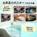 お風呂のポスター 日本の名湯 煙る別府(大分県)・SPP-10142