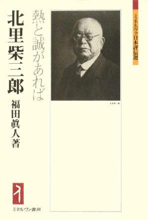 北里柴三郎―熱と誠があれば (ミネルヴァ日本評伝選)