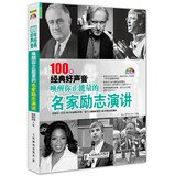 img - for 100 years of classic good voice: wake up your positive energy of famous inspirational speech (English-Chinese)(Chinese Edition) book / textbook / text book