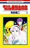 超少女明日香・救世主の血 3 (花とゆめCOMICS)