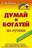 img - for Dumaj i bogatej po russki book / textbook / text book