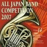 全日本吹奏楽コンクール2007
