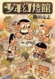 少年幻燈館 / 勝川 克志 のシリーズ情報を見る