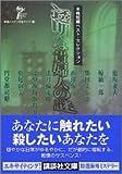 透明な貴婦人の謎―本格短編ベスト・セレクション (講談社文庫)