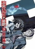Suzumiya Haruhi No Yuuutsu, Volume 3 [Region 2]