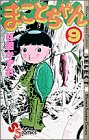 まことちゃん 9 (少年サンデーコミックスセレクト)