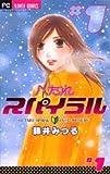 へたれスパイラル 1 (フラワーコミックス)