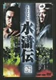 水滸伝 3 [DVD]