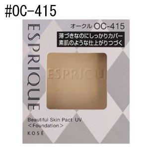 エスプリーク ビューティフルスキンパクトUV OCー415