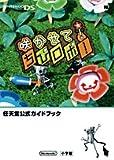 咲かせて!ちびロボ!―任天堂公式ガイドブック (ワンダーライフスペシャル NINTENDO DS任天堂公式ガイドブック)