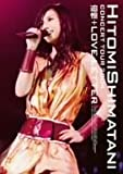 HITOMI SHIMATANI CONCERT TOUR 2004 追憶+LOVE LETTER [DVD]