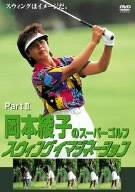 岡本綾子のスーパーゴルフ スウィングイマジネーション Part II [DVD]
