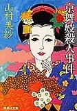 京舞妓殺人事件 (集英社文庫)