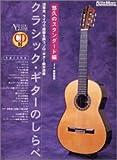 クラシックギターのしらべ 悠久のスタンダード編 [CD付] 演奏会、ライヴで感動を誘うソロ・ギター曲が満載