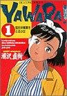 Yawara! (1) (ビッグコミックス)