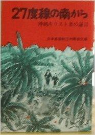 27度線の南から―沖縄キリスト者の証言 (1971年)