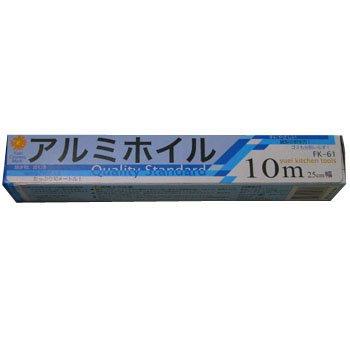 アルミホイル(25cm×10m)