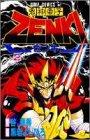 鬼神童子ZENKI 2 (ジャンプコミックス)