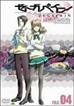 ゼーガペイン FILE.04 [DVD]