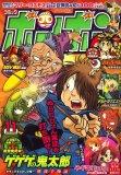 コミックボンボン 2007年 11月号 [雑誌]