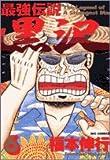 最強伝説黒沢 6 (ビッグコミックス)