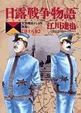 日露戦争物語―天気晴朗ナレドモ浪高シ (第18巻) (ビッグコミックス)