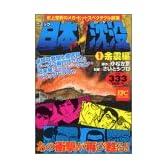 日本沈没 1(余震編) (プラチナコミックス)