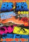 日本沈没 余震編 (プラチナコミックス)