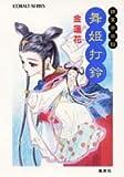 舞姫打鈴(たりょん) (コバルト文庫—銀葉亭茶話)