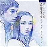 ぼくたちの失敗~森田童子ベストコレクション~(CCCD)