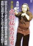 長野峻也 游心流 武術秘伝の活用 [DVD]