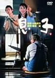 息子 [DVD]