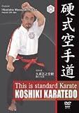 硬式空手道 KOSHIKI KARATEDO [DVD]