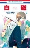 白磁 第2巻 (花とゆめCOMICS)