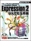 Expression2 なんでも玉手箱―ドローソフトでここまでできる!Creature House (SCC books)