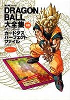 DRAGON BALL大全集 別巻  カードダスパーフェクトファイルPART2 ―鳥山明ワールド (集英社ムック)