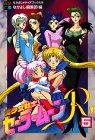 美少女戦士セーラームーンR (5) (アニメブックス―なかよしメディアブックス)