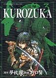 『 黒塚 -KUROZUKA- 』#0