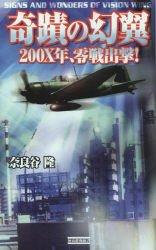 奇蹟の幻翼―200X年、零戦出撃! (歴史群像新書)
