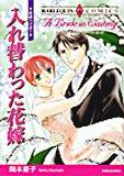 入れ替わった花嫁―結婚への道1 (エメラルドコミックス ハーレクインシリーズ)