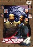 シベリア超特急4 ~監督殺人事件~ [DVD]