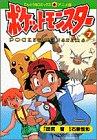 ポケットモンスター (7) (てんとう虫コミックス・アニメ版)
