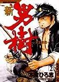 新・男樹―京太郎編 (2) (SCオールマン)