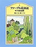 ファーブル昆虫記〈4〉 サソリの決闘